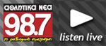 Αθλητικά Νέα 98.7 E-Radio