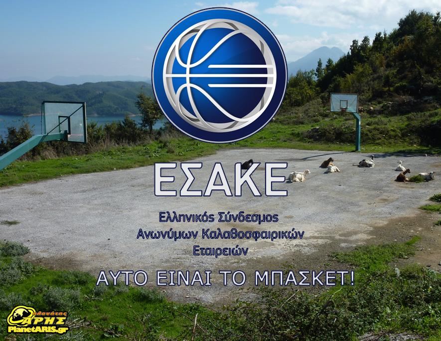 AYTO EINAI TO ΜΠΑΣΚΕΤ!